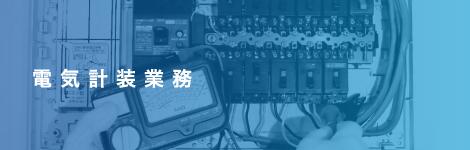 電気計装業務
